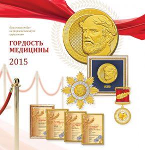 Медаль Гордость медицины