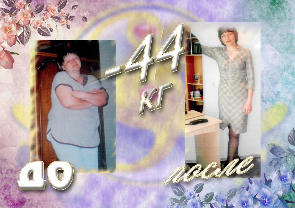 Снизить вес